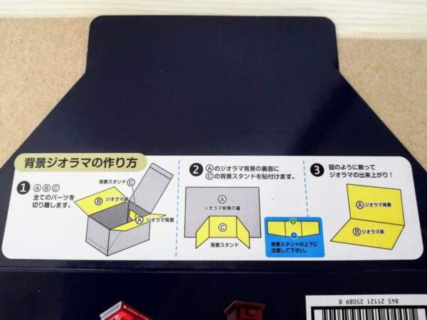 外箱の説明書